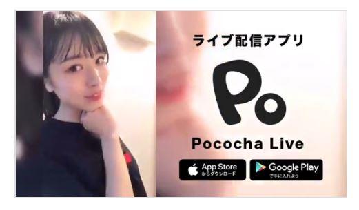 初心者でも楽しめる「Pococha Live」