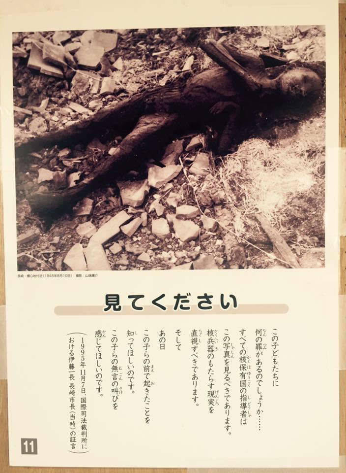 日本原水爆被害者団体制作の展示用写真