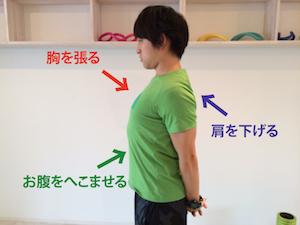 肩甲骨を下げるエクササイズ