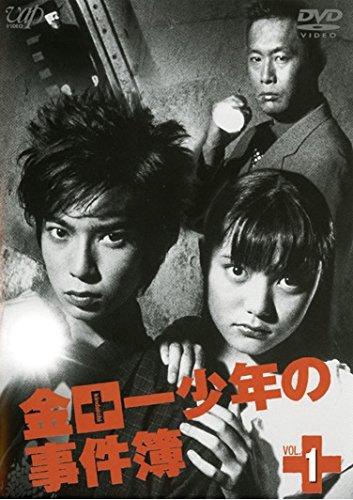 『金田一少年の事件簿』金田一役