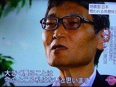 日本原子力研究開発機構 地層処分研究開発部門 梅木博之部門長