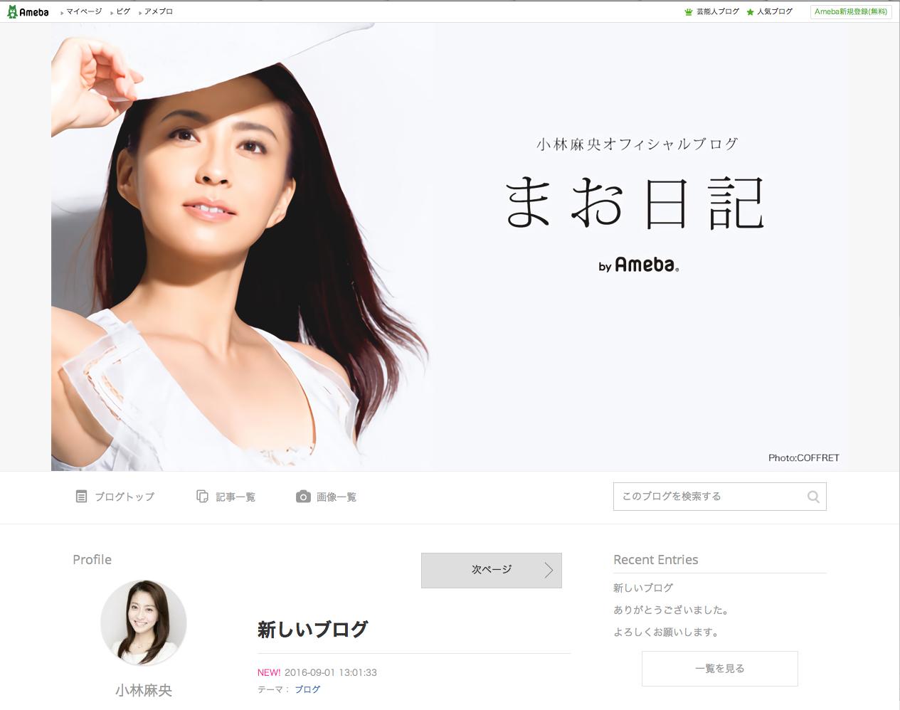 小林麻央オフィシャルブログ「まお日記」