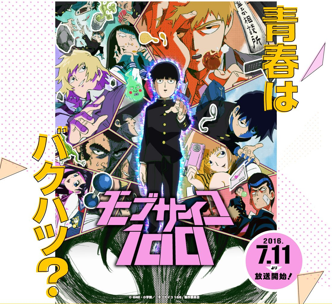 TVアニメ『モブサイコ100』放送時間