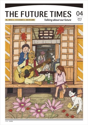 『THE FUTURE TIMES』第4号