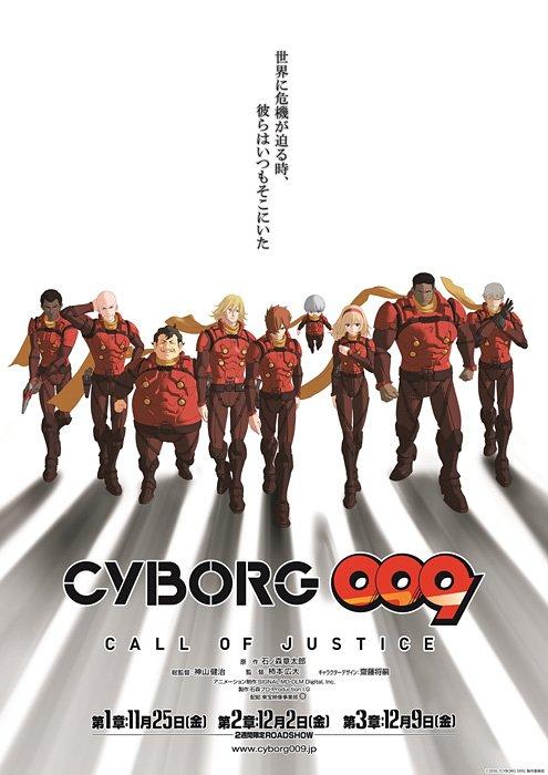 サイボーグ009 CALL OF JUSTICE(全3章)