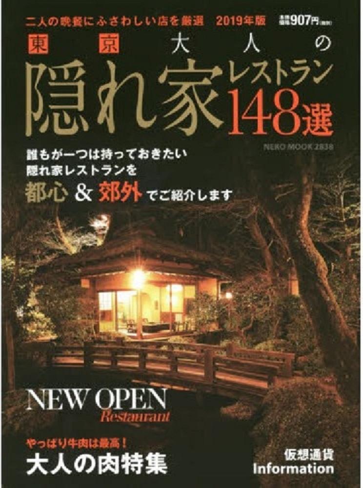 「東京大人の隠れ家レストラン148選 2019年度版」
