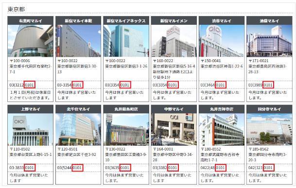 【雑学】OIOI(マルイ)の電話番号の末尾は、全店0101