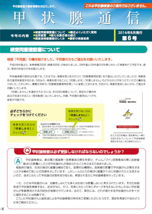 福島県立医大の健康管理センター発行のセンター発行の「甲状腺通信」