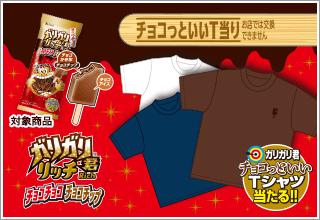 チョコっといいTシャツ