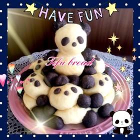 パンダがかわいい♡3-Dちぎりパン♪