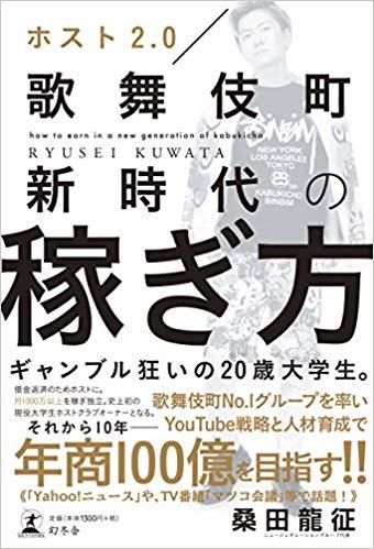 ホスト2.0 歌舞伎町新時代の稼ぎ方