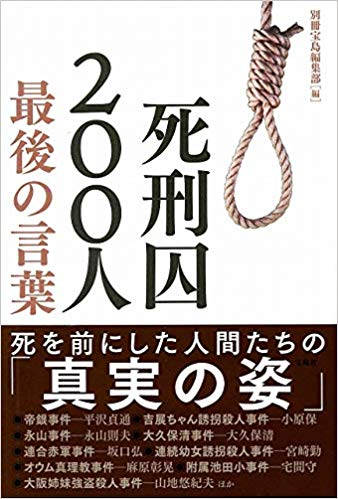 死刑囚200人 最後の言葉