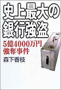 史上最大の銀行強盗―5億4000万円強奪事件