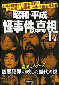 昭和・平成「怪事件の真相」47 日本を震撼させた重大事件の「当事者」と「目撃者」が明かす核心