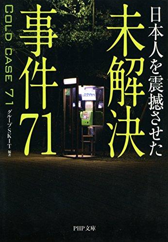 日本人を震撼させた 未解決事件71