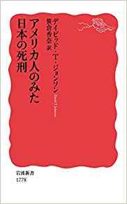 アメリカ人のみた日本の死刑