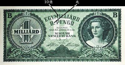 世界最高額面の紙幣:「10垓」ペンゲー