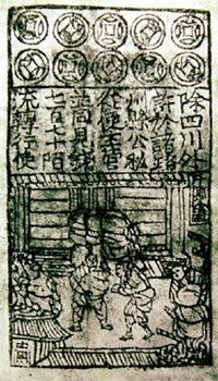 世界最古の紙幣