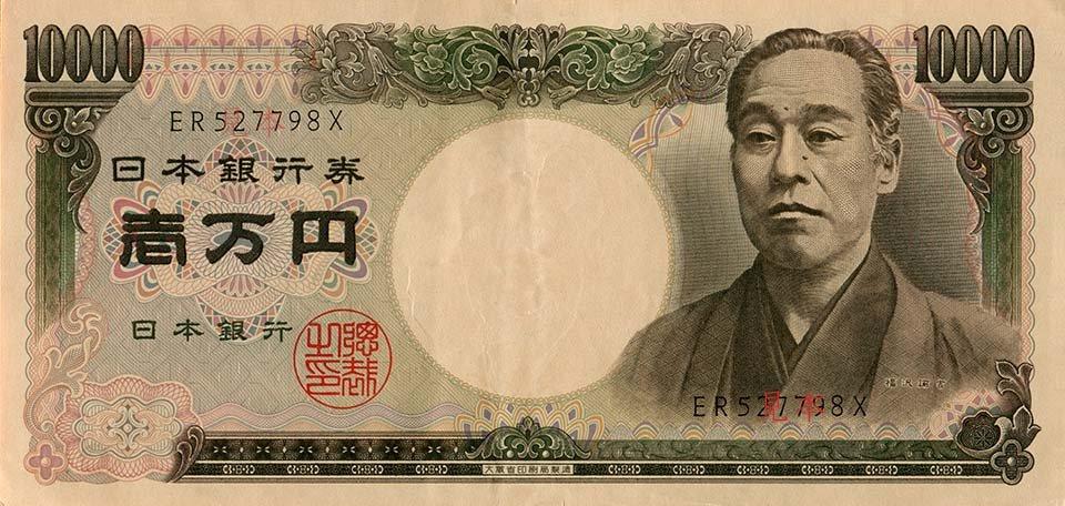 1万円札の福沢諭吉は何歳!?