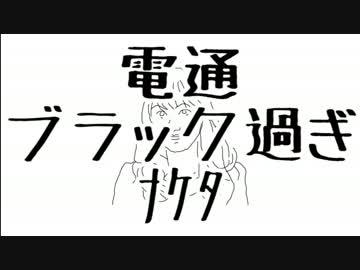 【初音ミク】電通ブラック過ぎナケタ