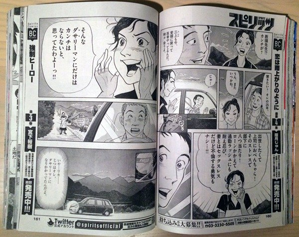 東京ラブストーリー ~After 25 years~