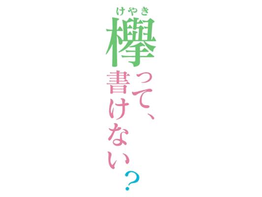 欅って、書けない?(欅坂46冠番組)「放送休止のお知らせ」
