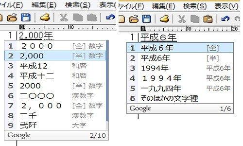 西暦から和暦、和暦から西暦に変換する