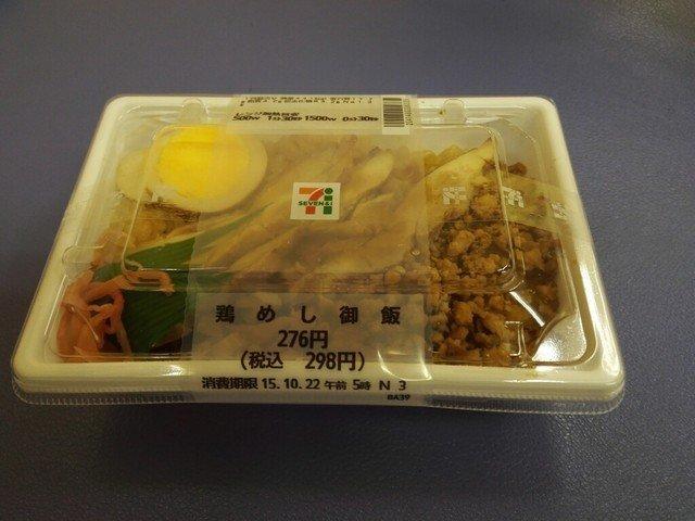 鶏めしご飯