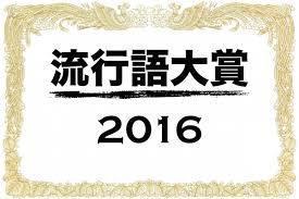 新語・流行語大賞の歴史