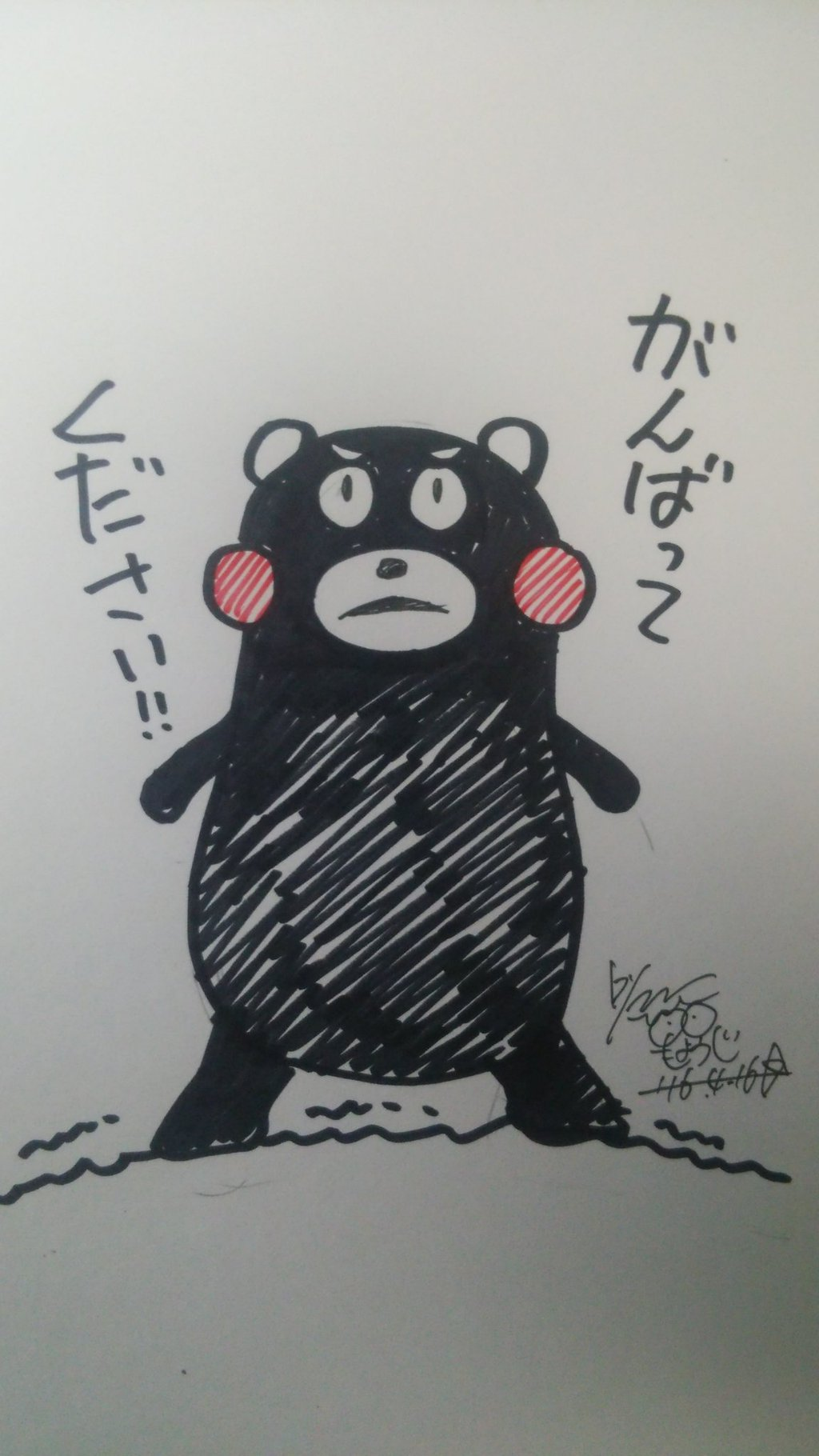 熊本地震の際にゆるキャラ「くまモン」を使った自筆イラストをインターネット上で公開する 運動