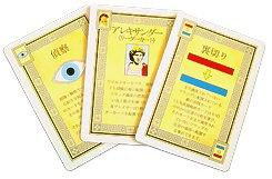 戦術カード