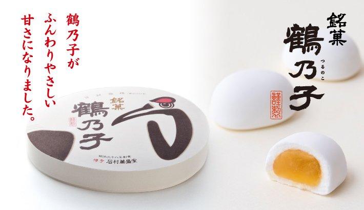 銘菓『鶴乃子』