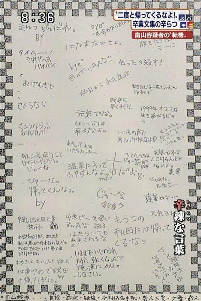 秋田児童連続殺害事件