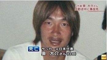 奥大介 サッカー選手