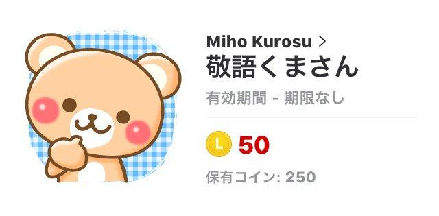 Miho Kurosu