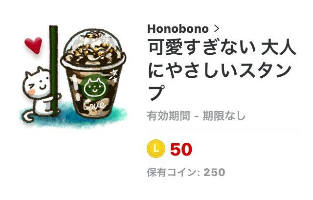 Honobono