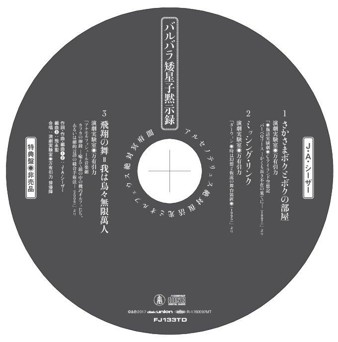 """【ディスクユニオンオリジナル特典""""CD""""】"""