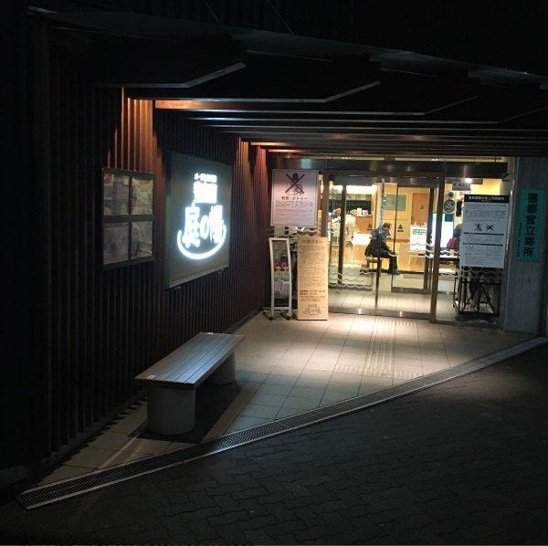 豊島園 庭の湯 正面玄関