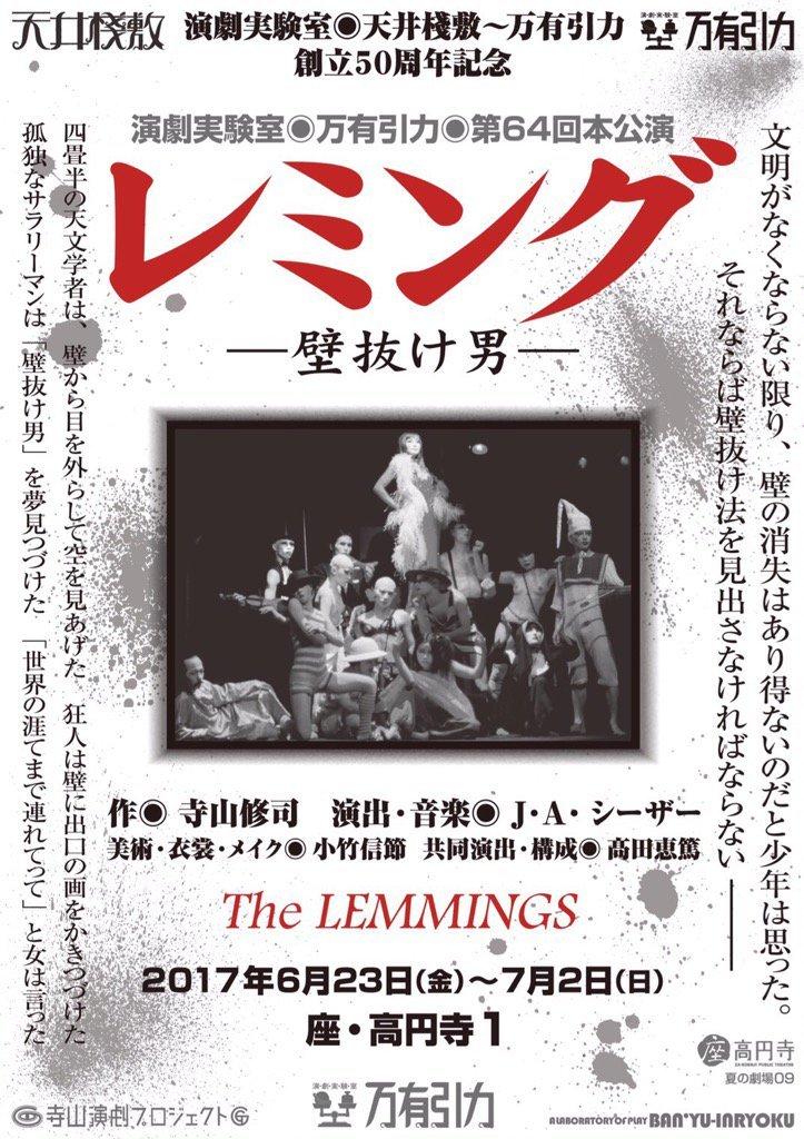 『レミング』公演チラシ