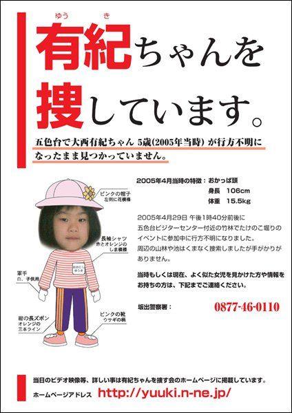 坂出タケノコ掘り女児行方不明事件