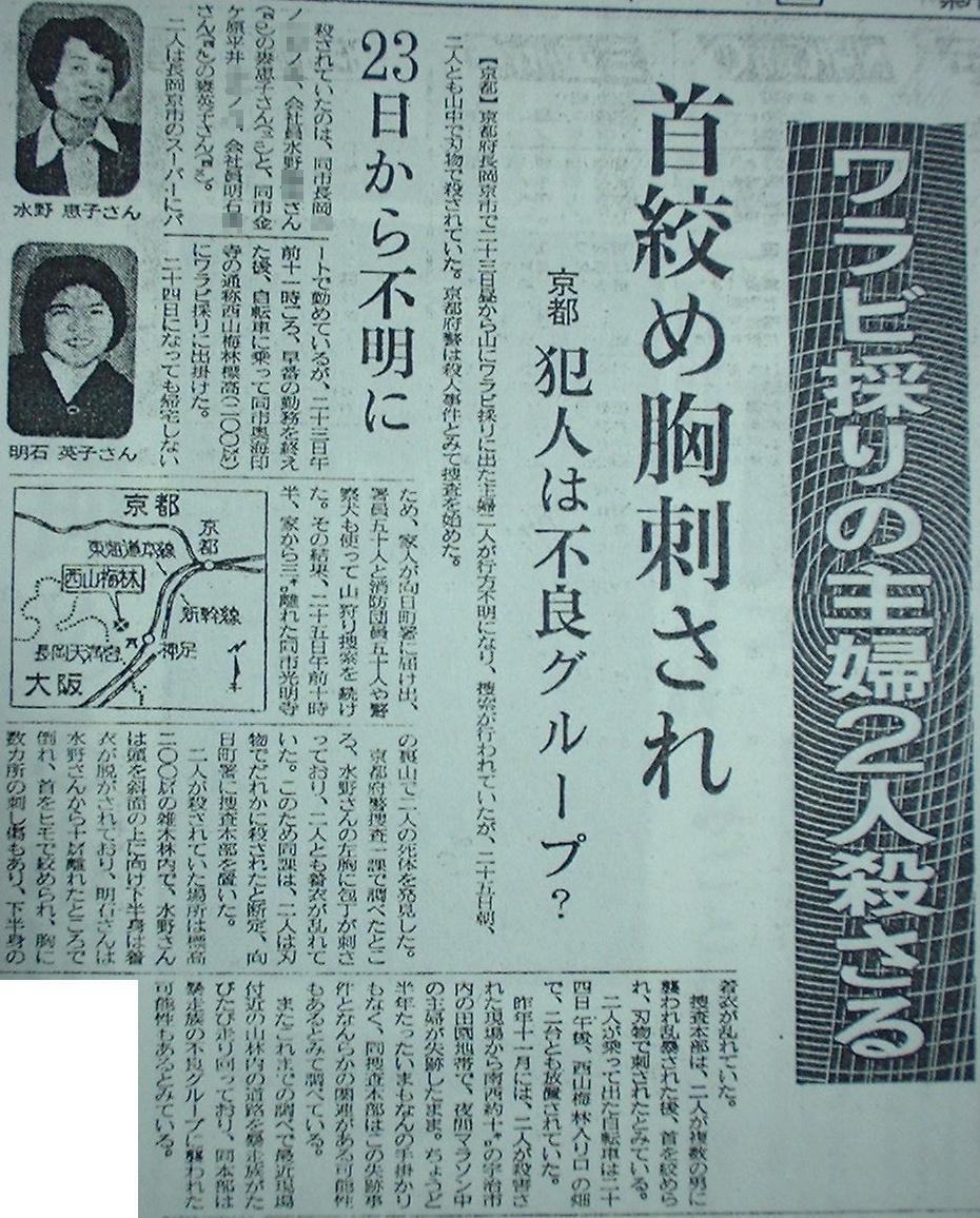 妊婦 殺人 事件 名古屋