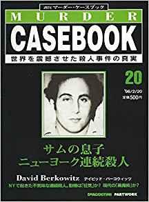 週刊マーダー・ケースブック 20号