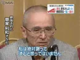 菅家利和さん