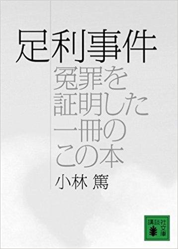 足利事件(冤罪を証明した一冊のこの本)