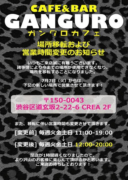 移転先は渋谷道玄坂 2-22-6 CREA 2F