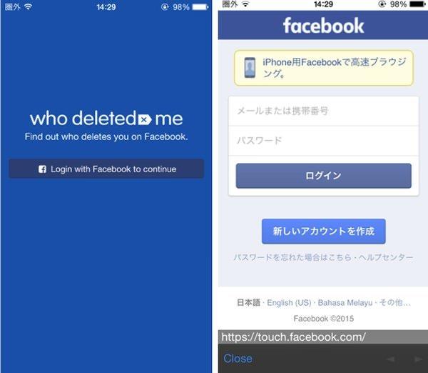 ・アプリのインストール後、「Login with Facebook」ボタンを押しアカウント情報を入力してフェイスブックを紐付けします