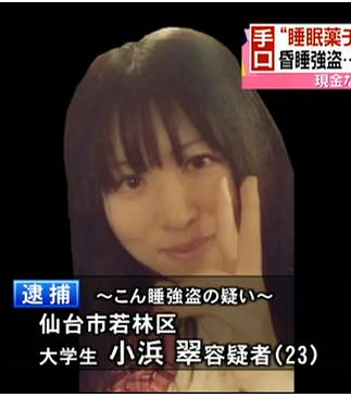 小浜翠容疑者(23) の画像