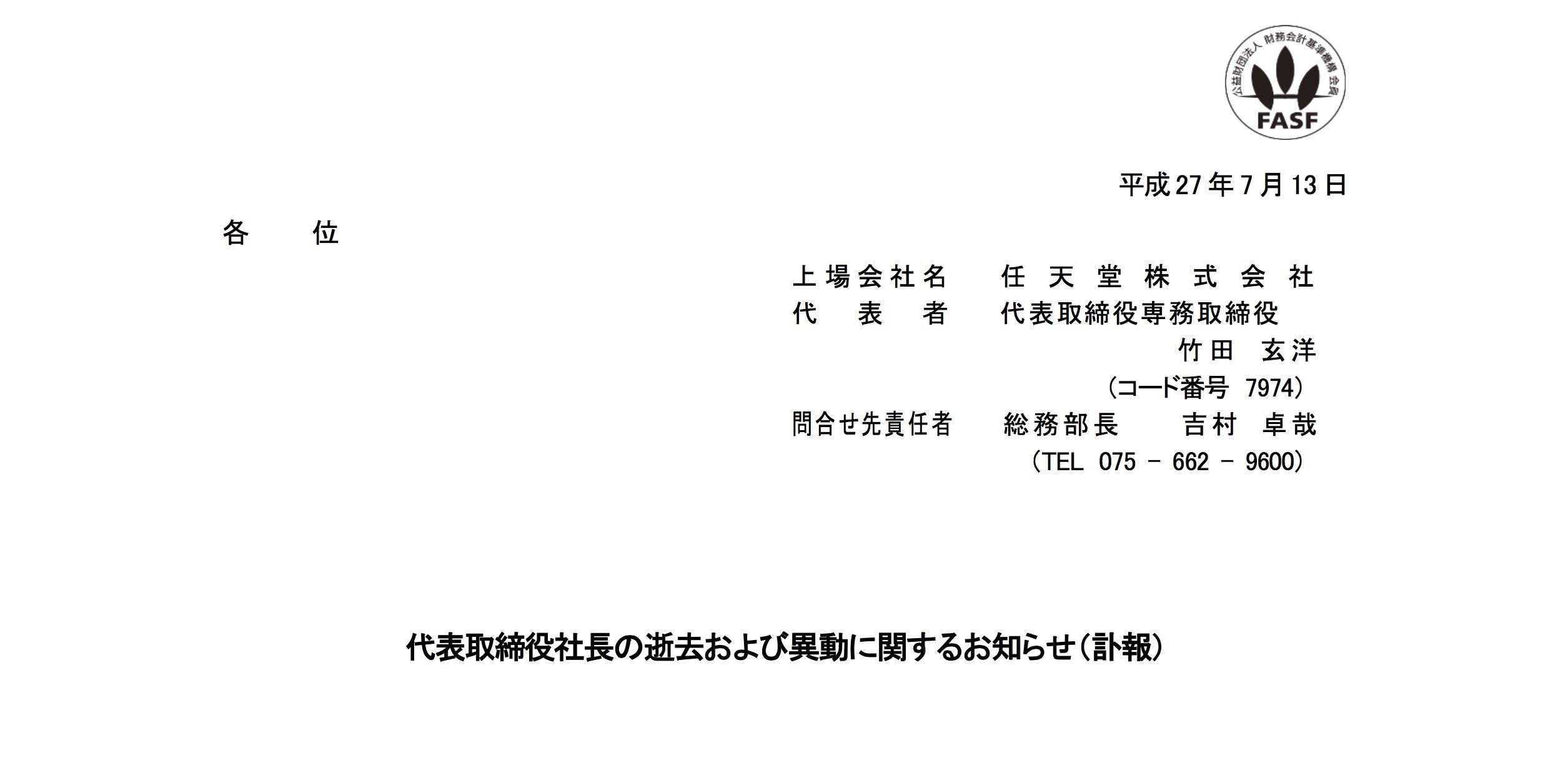 任天堂最新情報pdfのスクショ