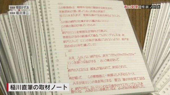 稲川淳二が書き溜めた直筆の怪談ノート 画像