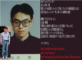 松原 潤 被告 (27)無職